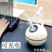 加濕器迷你usb可充電家用靜音臥室小型孕婦嬰兒空氣無線噴霧辦公室 卡布奇諾