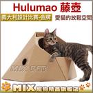 ◆MIX米克斯◆國際貓家Hulumao ...