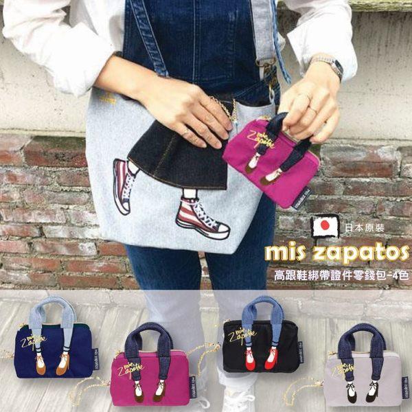 日本原裝mis zapatos 高跟鞋綁帶證件零錢包-4色