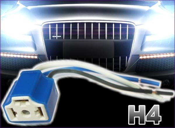256A138   H4 大燈插頭單入   燈座 插座 插頭 線組 線座