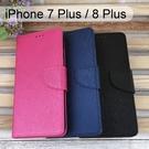 金絲皮套 iPhone 7 Plus / 8 Plus (5.5吋) 多夾層 抗污