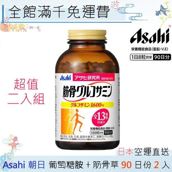 【一期一會】【日本現貨】日本 Asahi 朝日 葡萄糖胺 720錠 90日份 2入組 軟骨素 筋骨草 日本熱銷