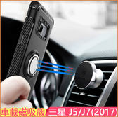 三星 Galaxy 2017版 J7 J5 手機套 指環支架 支持磁吸車載支架 J720 手機殼 J5 2017版 防摔軟殼 J520 手機套
