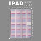 韓版彩色格子2021年IPad10.2吋9.7吋平板保護殼 IPAD Air3軟殼平板保護套 蘋果IPad Pro10.5吋11吋皮套保護套