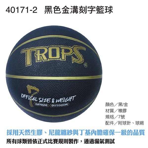 籃球 成功SUCCESS 40171-2 金溝刻字籃球/黑【文具e指通】量販.團購