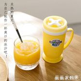 刨冰機 冰沙刨冰機日本進口家用沙冰杯小型DIY自制冰沙器手動迷你沙冰機 薇薇家飾