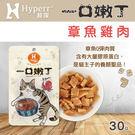 【毛麻吉寵物舖】Hyperr超躍 一口嫩丁貓咪手作零食-章魚雞肉 30g 雞肉/海鮮/寵物零食/貓零食