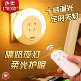 插電遙控led起夜光感應小夜燈創意夢幻插座嬰兒喂奶臥室床頭壁燈  萬聖節禮物