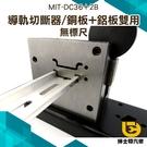 博士特汽修 軌道切割機 切斷器 銅板+鋁板雙用 國標非標鐵鋁導軌剪 無標尺 DC36+2B導軌切斷機