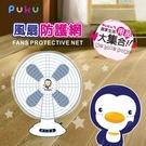 PUKU 藍色企鵝 -風扇防護網-白色 99元