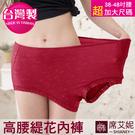 女性超加大尺碼內褲 (38~48吋腰圍適穿) 輕薄透氣 台灣製 No.5676-席艾妮SHIANEY