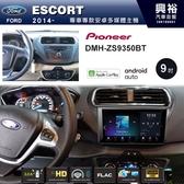 【PIONEER】2014~年FORD ESCORT專用DMH-ZS9350BT 9吋螢幕主機 *WiFi+Apple無線CarPlay