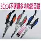 3Cr14(3鉻14)不銹鋼材多功能路亞鉗
