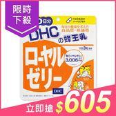 DHC 蜂王乳(30日份)【小三美日】原價$672