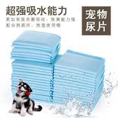 犬用尿布 寵物狗狗誘導尿片 尿不濕 加厚除臭泰迪小型犬 用品尿墊尿布 4色