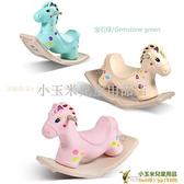 跳跳馬搖搖馬兒童家用室內加厚小木馬一周歲嬰兒大人可坐寶寶騎馬玩具車品牌【小玉米】
