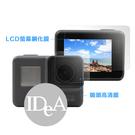 IDEA GoPro HERO7 6 5 鋼化螢幕保護貼 前玻璃貼+後玻璃貼 黑色 戶外運動 攝影 相機 記錄 hero
