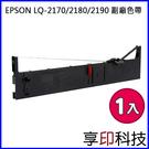 【享印科技】EPSON S015540 副廠色帶 適用 LQ-2070/2070C/2170C/2080/2080C/2180C/2190C