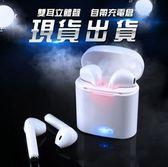 藍芽耳機i7交換禮物藍芽耳機雙耳 無線立體聲帶充電倉tws迷妳藍芽耳機 現貨 全館免運