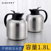 304不銹鋼涼水壺大容量冷水家用水瓶餐廳茶水耐熱 DN12104【旅行者】