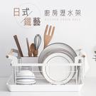 廚房收納/碗盤收納 日式鐵藝廚房瀝水架 dayneeds