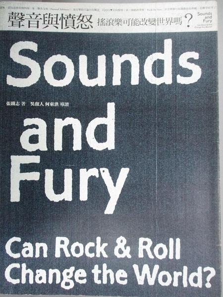 【書寶二手書T3/音樂_QKA】聲音與憤怒-搖滾樂可能改變世界嗎?_張鐵志