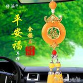 平安福汽車掛件小車裝飾品車內掛飾擺件吊飾車載男士後視鏡高檔 晴天時尚館