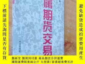 二手書博民逛書店罕見金屬期貨交易181909 高孔諒等編寫 中信出版社 ISBN