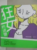 【書寶二手書T7/繪本_ICX】狂女的逆襲_閔瑞瑛,  劉宛昀