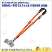 BlackRapid Cross Shot Orange 輕觸微風 BT系列 橘色 穿越快手 斜肩掛背帶 公司貨 快拆背帶