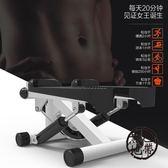 靜音液壓扶手踏步機家用多功能腳踏機迷你登山美腿機運動zone【黑色地帶】
