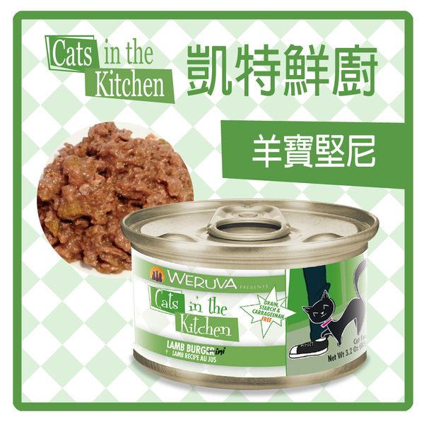 【力奇】C.I.T.K. 凱特鮮廚 主食貓罐-羊寶堅尼90g -58元【不含卡拉膠】(C712C06)