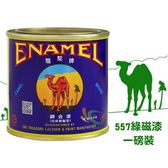 【漆寶】駱駝牌磁漆 557綠磁漆(一磅裝)