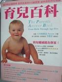 【書寶二手書T9/保健_YFB】育兒百科-養育0~5歲寶寶應該關心的所有知識_父母親雜誌