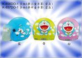 【東門城】華泰 K-857 K857 DO-01 小叮噹 多拉A夢 安全帽 兒童安全帽 兒童帽