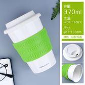 樂扣樂扣馬克杯 陶瓷杯創意帶蓋咖啡杯牛奶杯 個性簡約辦公室水杯【萬聖節鉅惠】