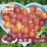 【鮮食優多】名山間 天然紅土無花果1斤(9~10顆)