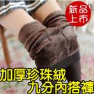 ►內搭褲 珍珠絨 加厚九分 打底褲  考拉絨無縫 冬季保暖 加絨靴褲子【B7033】