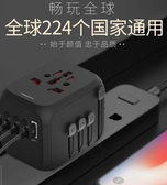 全球通用充電轉換器電源萬能轉換插頭日本旅行香港歐標英標插座泰 挪威森林
