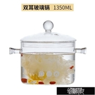 家用雙耳湯鍋玻璃透明帶蓋養生煲小號燒水鍋可明火耐高溫燉鍋盅罐 9330【全館免運】