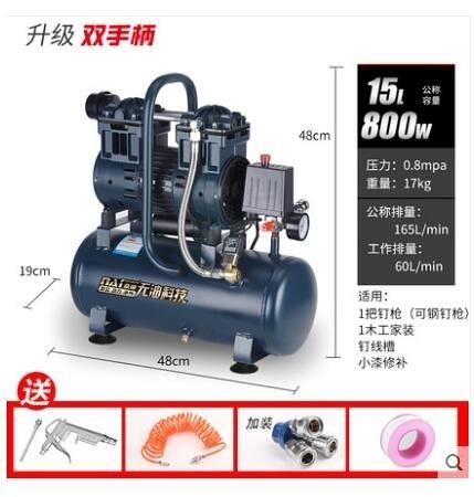 氣泵空壓機小型220v空氣壓縮機充氣無油高壓靜音木工噴漆打氣泵 mks萬聖節狂歡