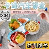 寶寶套裝餐盤餐具嬰幼兒童卡通水果盤碗家用分格盤【淘夢屋】