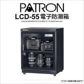 寶藏閣 PATRON LCD-55 LCD55 電子防潮箱  防潮箱 55公升公司貨 【24期0利率】 薪創