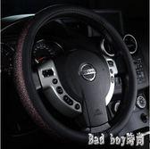 汽車方向盤套新天籟軒逸陽光騏達驪威奇駿逍客瑪馳汽車方向盤把套四季 QG12483『Bad boy時尚』