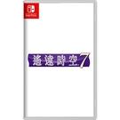 [哈GAME族]免運 可刷卡 特點依官方公佈 6/18發售預定 收訂中 Switch NS 遙遠時空7 中文一般版