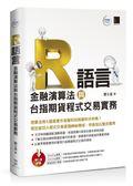 R語言:金融演算法與台指期貨程式交易實務