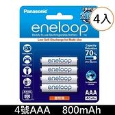 【免運+贈收納盒】Panasonic 國際牌 低自放充電池 eneloop 4號800mAh 鎳氫充電池(可充電約2100次)x4顆