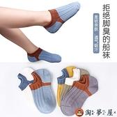 5雙|兒童船襪春秋夏季純棉淺口薄款女男童襪子短襪【淘夢屋】