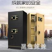 保險柜家用辦公防盜大型雙門80cm1米1.2/1.5m密碼指紋全鋼保險箱 js8375『黑色妹妹』