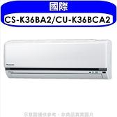 《全省含標準安裝》國際牌【CS-K36BA2/CU-K36BCA2】《變頻》分離式冷氣